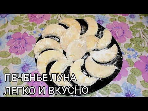 Печенье луна.  ШАКАР ЛОХУМ /Легко и вкусно!