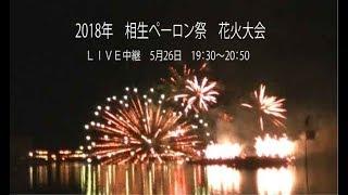相生ペーロン祭  花火大会 2018 thumbnail