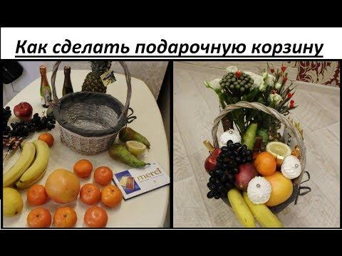 Как подарить фрукты