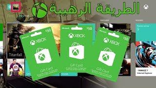 طريقة الحصول على بطاقات 50$ اكس بوكس Xbox مجانا | الطريقة الجديدة