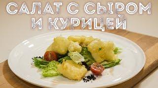 Салат с жареным сыром.