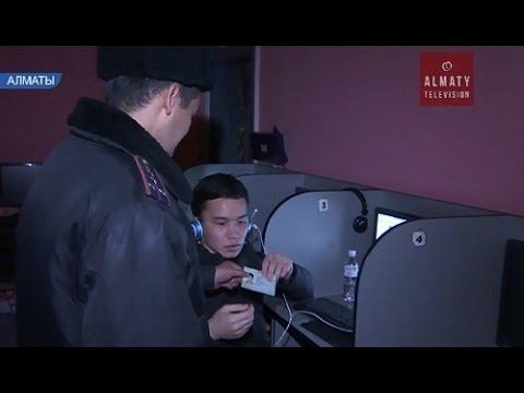Полицейские Алматы провели рейды в компьютерных клубах (03.11.16)