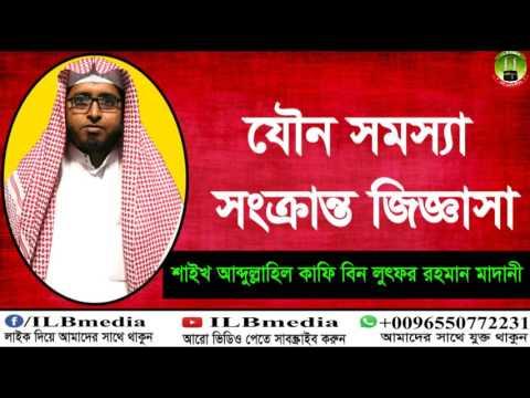 যৌন সমস্যা সংক্রান্ত জিজ্ঞাসা |Bangla Waz|Sheikh Abdullahil Kafi Bin Lotfur Rahman