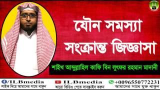 যৌন সমস্যা সংক্রান্ত জিজ্ঞাসা  Bangla waz Sheikh Abdullahil Kafi Bin Lotfur Rahman