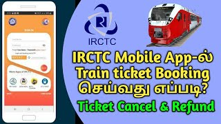 How to train ticket booking in IRCTC Mobile App | IRCTC Mobile | Star online screenshot 4
