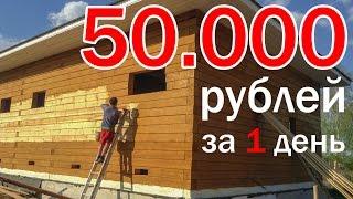 видео Покраска деревянного дома своими руками