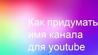 #2 Как придумать имя канала для youtube?