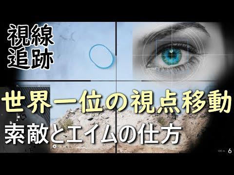 【BF5 実況】FPSスナイパー世界ランク1位の視線の動き見せます!【アイトラッカー】