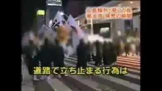 えびす講 暴走族VS広島県警