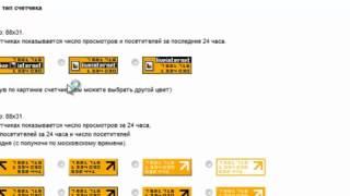 видео Счетчик посещаемости для сайта