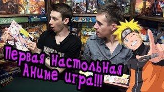 обзор настольной игры Наруто (Naruto) Игровая Анимешность #4