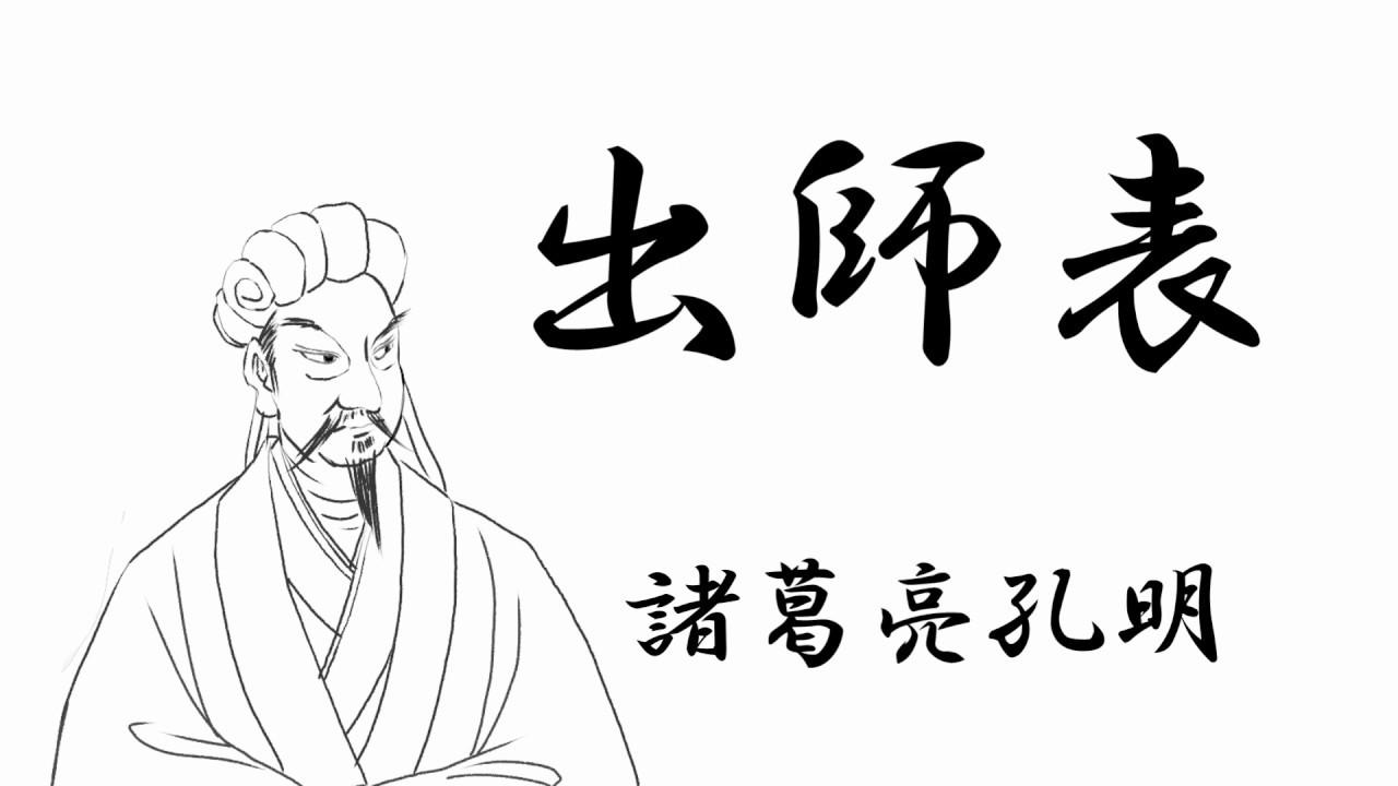 出師の表 諸葛亮孔明 漢詩の朗読