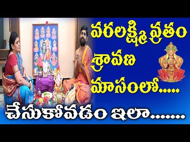 varalakshmi vratham pooja samagri|Sravana masam lakshmi pooja vidhi vidhanam| Sri Telugu Astro