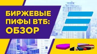 Биржевые фонды ВТБ (БПИФы). Стоит ли инвестировать в российские ETF?