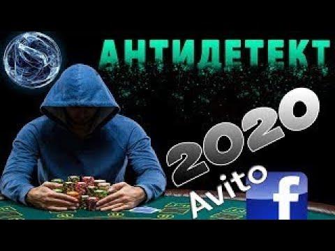 NEW AntiDetect 2020 (защита от БАНА, МУЛЬТИАККАУНТИНИНГА и т.д.)