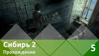 прохождение Syberia II (Сибирь 2)  Часть 5: Игумен и Алексий Туканов