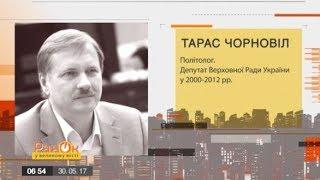 Чорновил рассказал о результатах саммита G7 для Украины