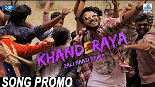 Khanderaya Song Teaser New Marathi Songs 2018   Marathi Lokgeet   Vaibhav Londhe, Saiesha Pathak
