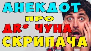 АНЕКДОТ про Дирижера и Первую Скрипку Самые Смешные Свежие Анекдоты