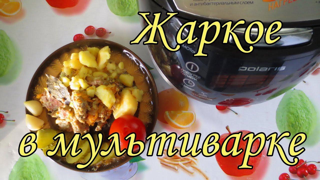 Жаркое в мультиварке. Polaris pmc 0517ad|жареная картошка с мясом в мультиварке поларис
