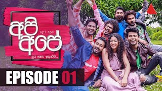 Api Ape | අපි අපේ | Episode 1 | Sirasa TV Thumbnail