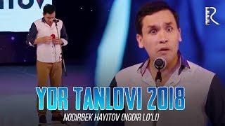 Nodirbek Hayitov (Nodir Lo'li) - Yor tanlovi 2018
