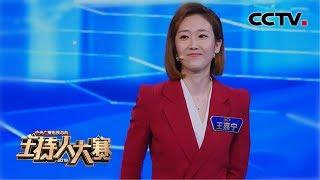 [2019主持人大赛]王嘉宁:保护濒危物种 应给其生的希望| CCTV