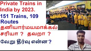 Is Privatisation of Railways a good decision?| Private Trains in India by 2023| explained in Tamil
