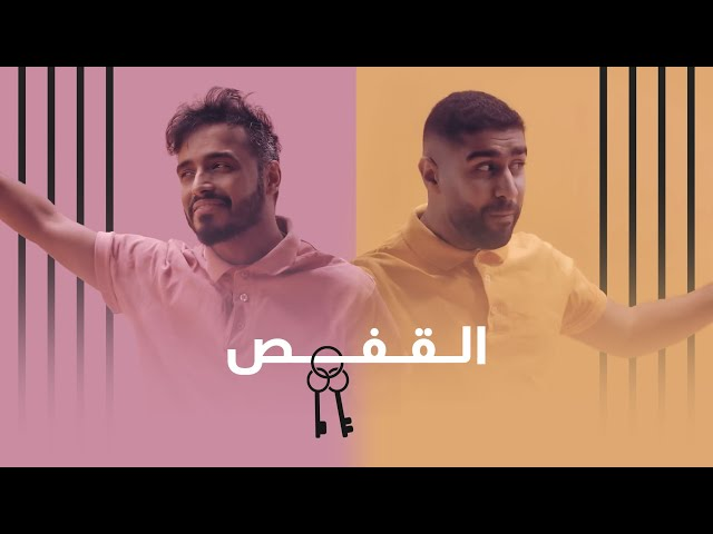 طارق الحربي وبدر الشعيبي - القفص (حصرياً)   2020