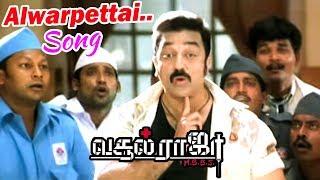 Download Lagu Vasool Raja MBBS Vasool Raja MBBS Songs Alwarpettai Aaluda Song MP3