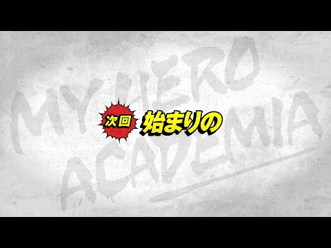次回予告:2020/4/4(土)放送『僕のヒーローアカデミア』ヒロアカ4期最終回第25話(#88)「始まりの」