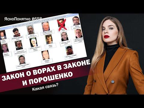 Закон о ворах в законе и Порошенко. Какая связь? | ЯсноПонятно #658 By Олеся Медведева