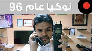 من الذاكرة: جوال ينسحب من نوكيا Nokia 8110