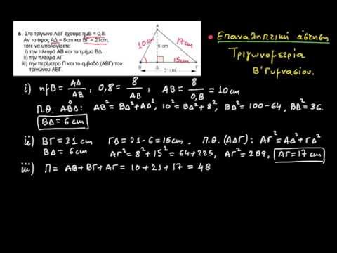 Μαθηματικά Β Γυμνασίου - Επαναληπτική άσκηση στην τριγωνομετρία