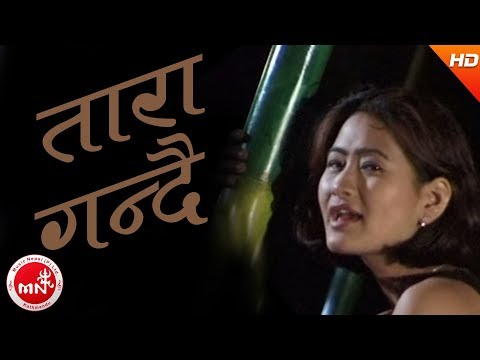Tara Gandai - Mamata Dipabima Ft. Jyoti, Suraj & Achyut| Nepali Classic Song
