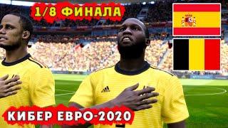 Кибер ЕВРО 2020 Испания Бельгия 1 8 финала