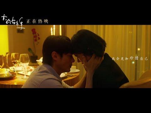 《大约在冬季》发布《大约在冬季2019》MV (霍建华 / 马思纯 )【预告片先知 | 20191121】
