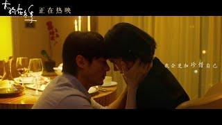 《大约在冬季》发布《大约在冬季2019》MV (霍建华 / 马思纯 )【预告片先知   20191121】