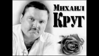 Download Михаил Круг - Девочка-пай Mp3 and Videos