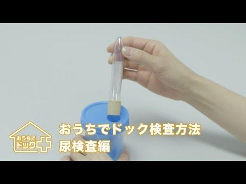 尿 検査 キット