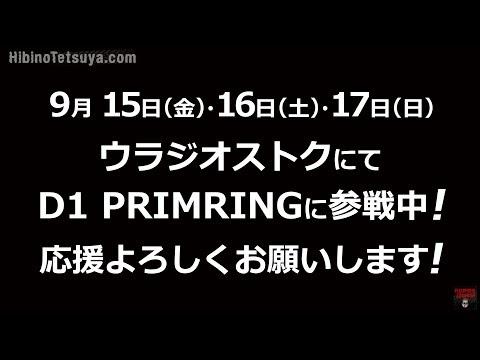 2017 ASIA PACIFIC D1 PRIMRING GRAND PRIXに向けて