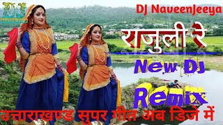 New Latest Kumaoni Song 2020 | New DJ Top Song | DJ Remix song | राजुली रे #Happy New year 2020