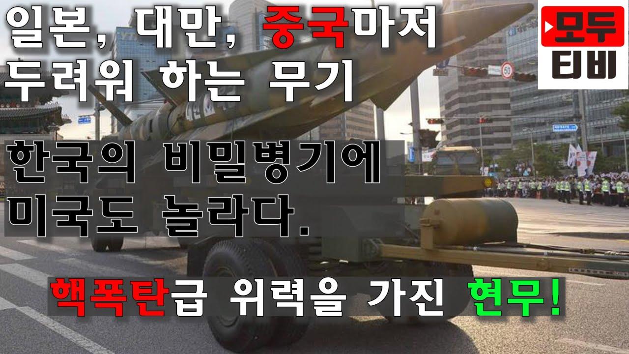 핵-폭-탄급 위력을가진 대한민국 기술 [현무] / 일본, 대만, 중국까지 두려워하는 무기 /  한국의 비밀병기에 미국도 놀라다
