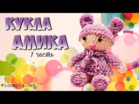 Кукла Амика Лумигуруми из резинок Rainbow Loom Doll - 1 часть