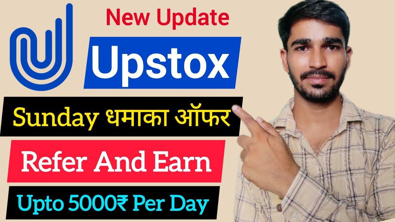 Download Upstox New Update | upstox se paise kaise kamaye | upstox refer and earn | refer and earn app | 2021