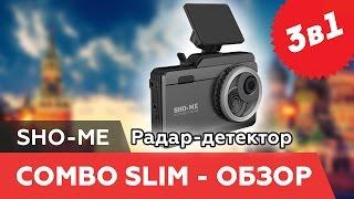 видео Видеорегистраторы с антирадаром Sho-Me купить