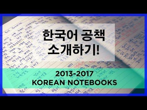 초급~고급 한국어 공책 구경하자! All my Korean notebooks 💕 (Beginner to Advanced) [EngSub]