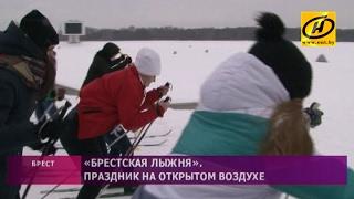 Масштабный спортивный праздник «Брестская лыжня» радовал жителей областного центра