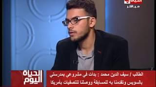 طالب مصري فائز بمسابقة علمية دولية:مشروعي لا ينقصه سوى التنفيذ