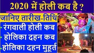 Holi 2020 Date: जानिए रंगवाली होली तारीख एवं होलिका दहन मुहूर्त | 2020 Holika Dahan ka Time Kab hai